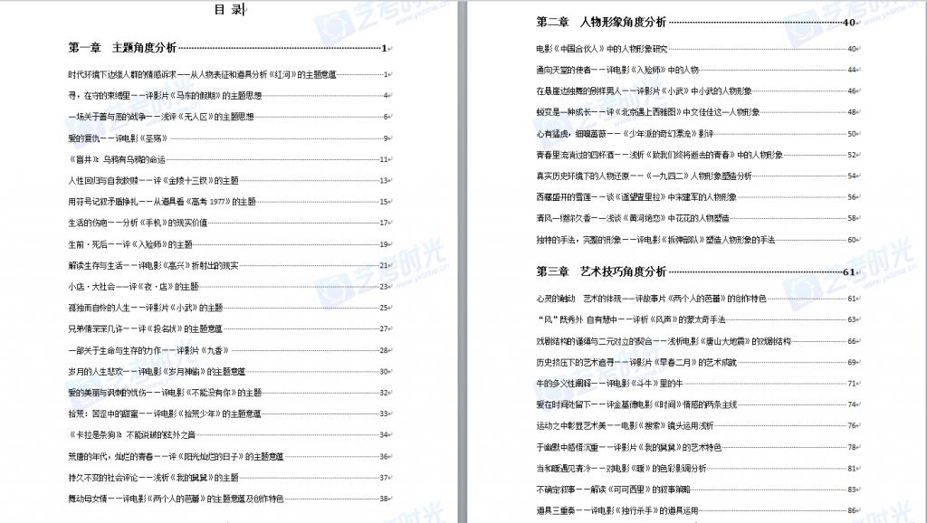 2019年编导考试影视评论精选范文大全