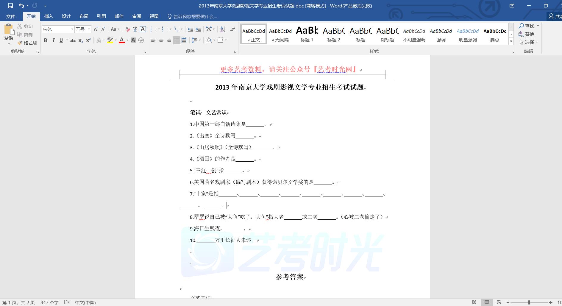 2013年南京大学戏剧影视文学考试真题(含答案)