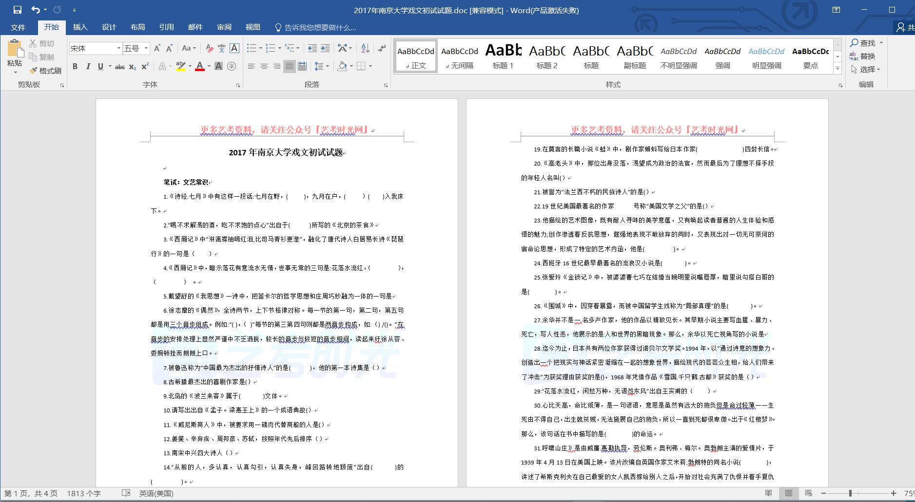 2017年南京大学戏文初试试题(含答案)