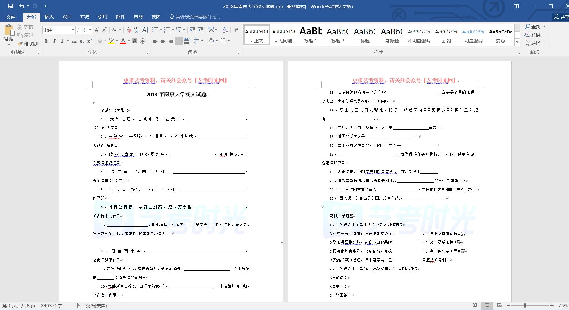 2018年南京大学戏文试题(含答案)