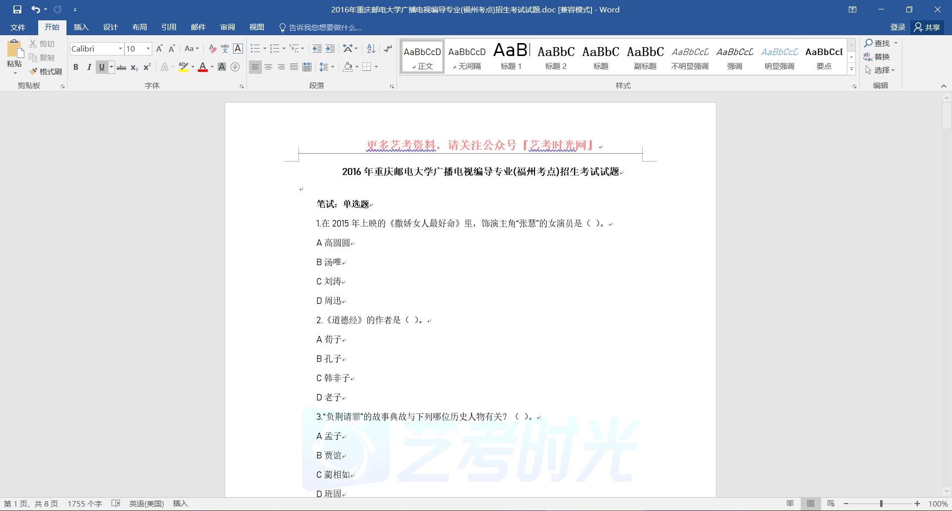 2016年重庆邮电大学广播电视编导考试试题(含答案)