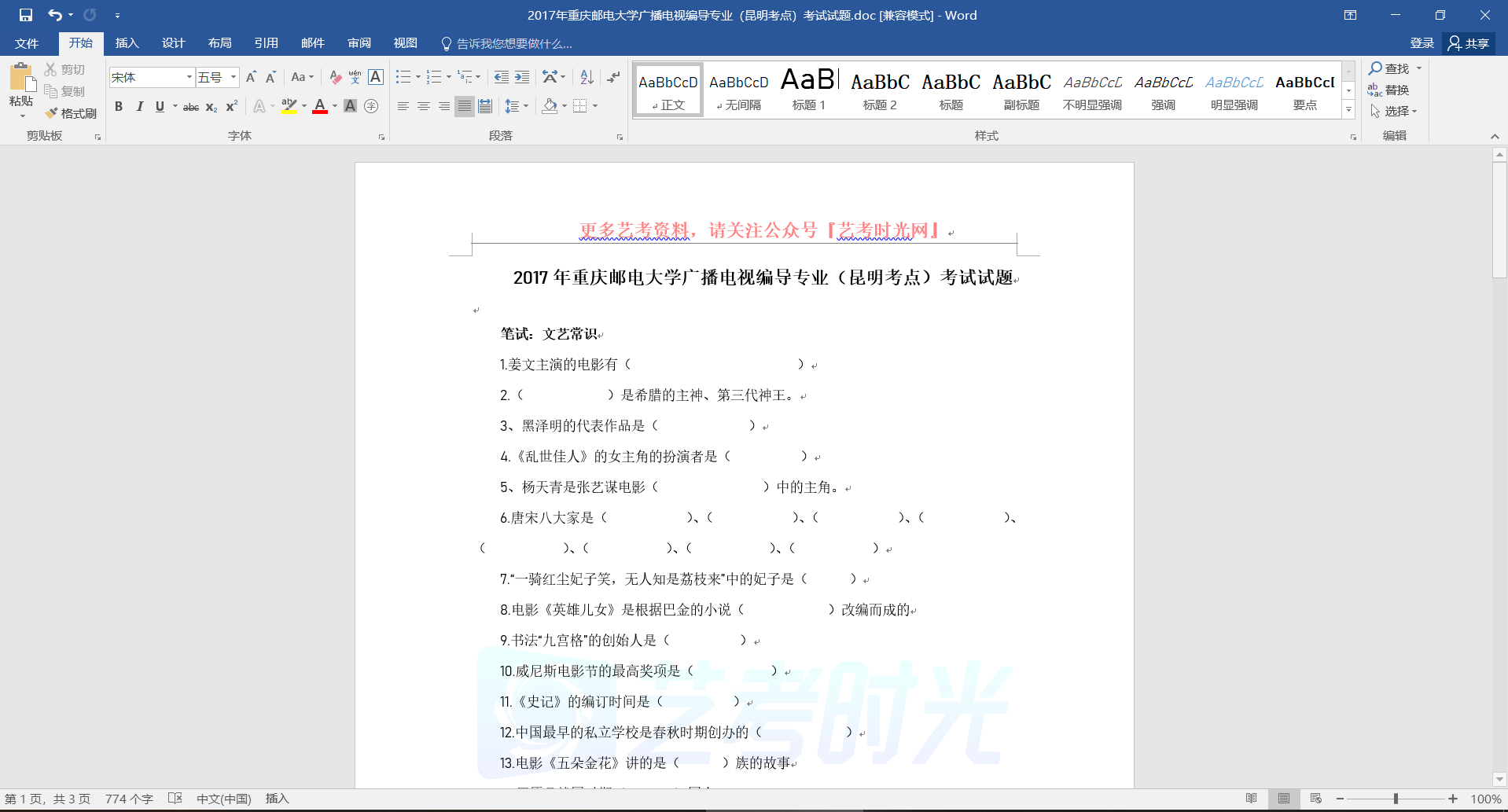 2017年重庆邮电大学广播电视编导真题(含答案)