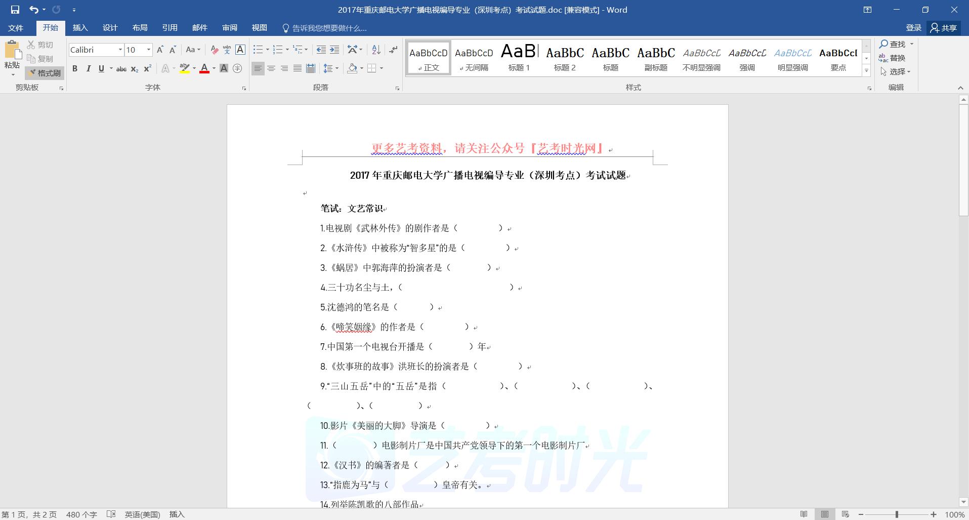 2017年重庆邮电大学广播电视编导专业试题(含答案)