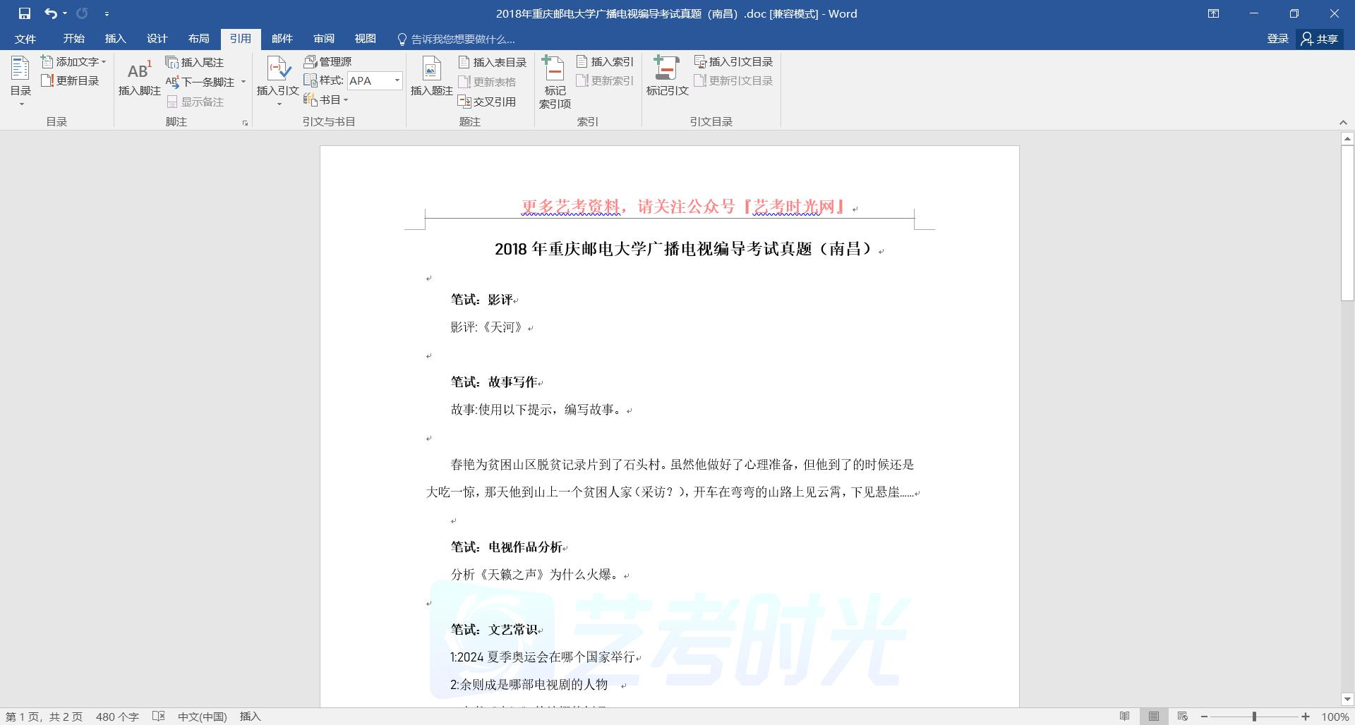 2018年重庆邮电大学广播电视编导考试真题(含答案)