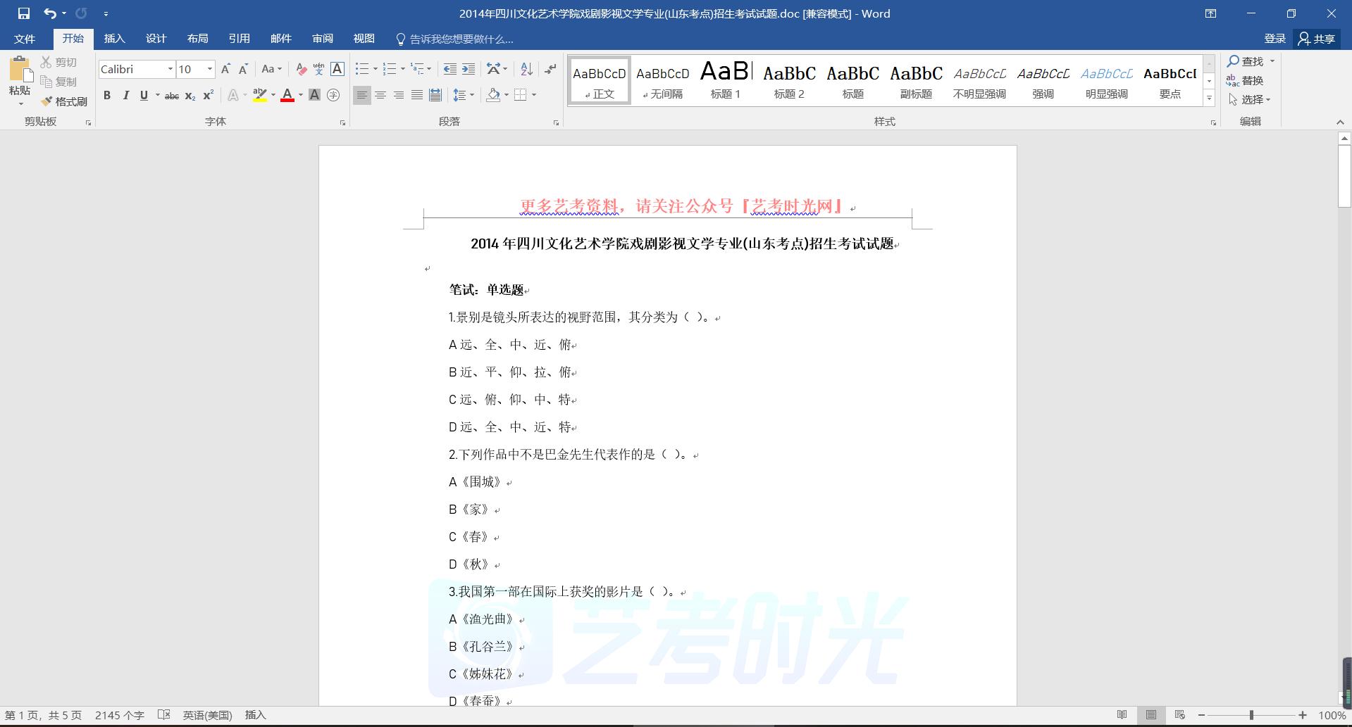 2014年四川文化艺术学院戏剧影视文学真题(含答案)