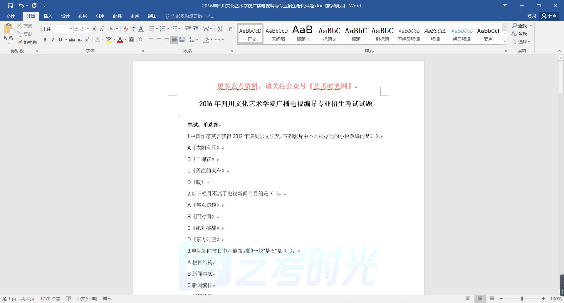 2016年四川文化艺术学院广播电视编导招生考试真题(含答案)
