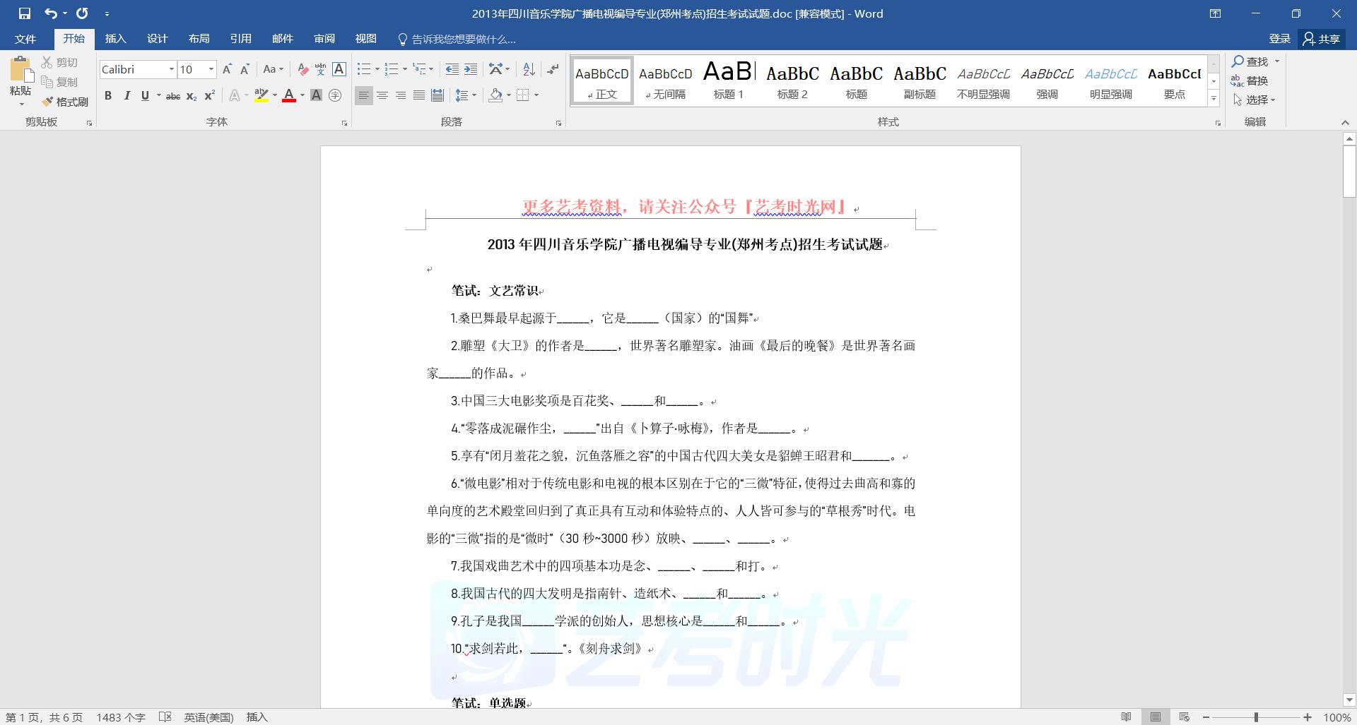 2013年四川音乐学院广播电视编导考试真题(含答案)
