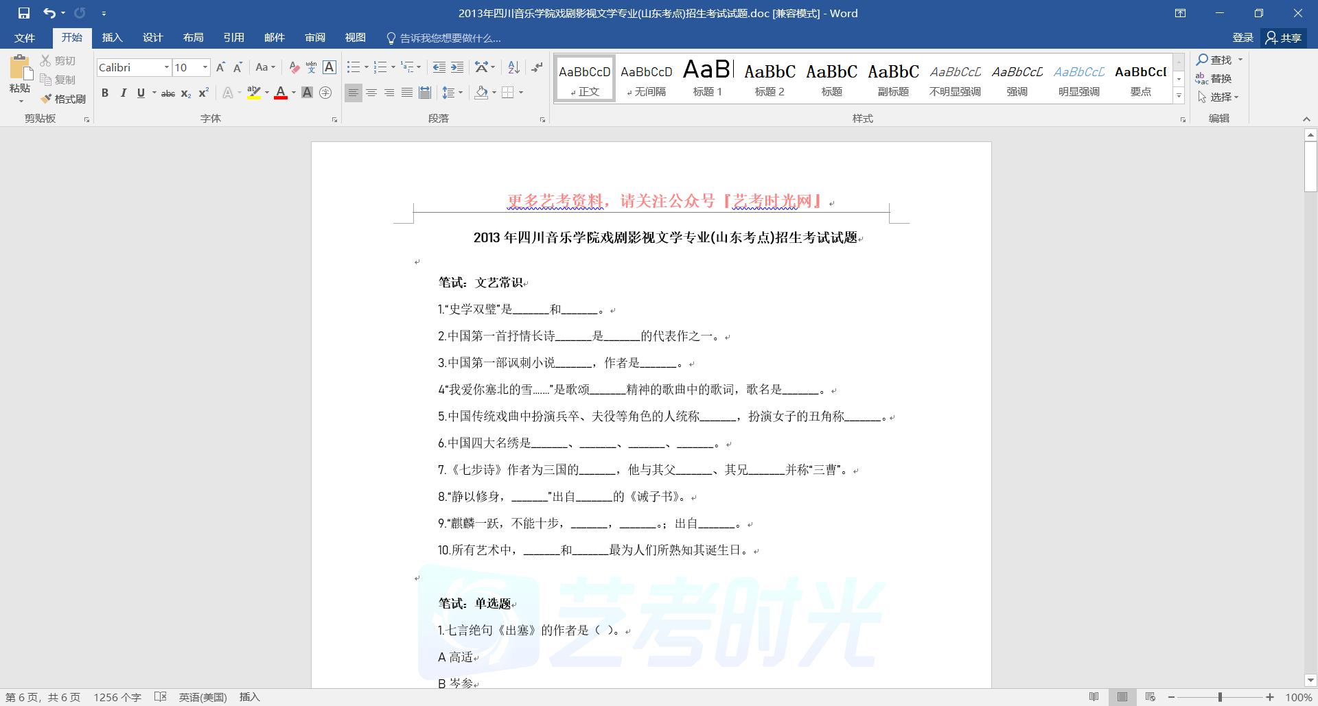 2013年四川音乐学院戏剧影视文学专业考试试题(含答案)