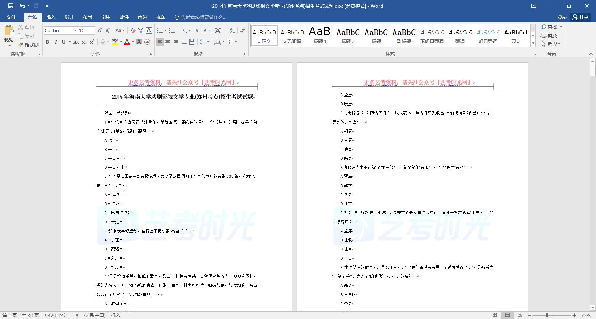 2014年海南大学戏剧影视文学考试真题(含答案)