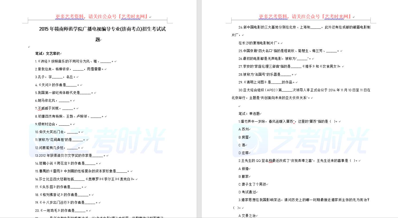2015年赣南师范学院广播电视编导真题(含答案)